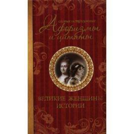 Мишаненкова Е. (сост.) Самые остроумные афоризмы и цитаты. Великие женщины истории