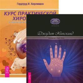 Хюрлиманн Г., Хипскинд Д. Курс хиромантии. Общий обзор (комплект из 2 книг)