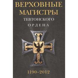 Матузов В. (пер.) Верховные магистры Тевтонского ордена. 1190-2012