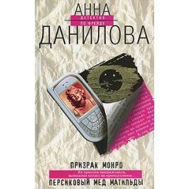 Данилова А. Призрак Монро Персиковый мед Матильды