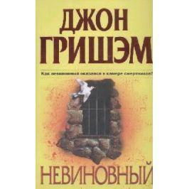 Гришэм Дж. Невиновный