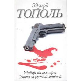Тополь Э. Убийца на экспорт Охота за русской мафией