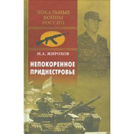 Жирохов М. Непокоренное Приднестровье