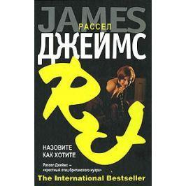 Джеймс Р. Назовите как хотите