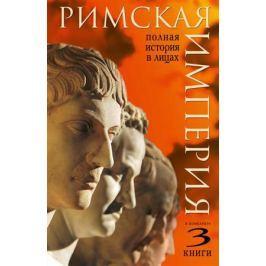 Римская империя. Полная история в лицах (комплект из 3-х книг)