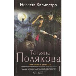 Полякова Т. Невеста Калиостро