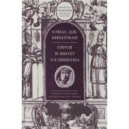 Бикерман Э. Евреи в эпоху эллинизма