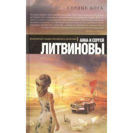 Литвинова А., Литвинов С. Сердце бога
