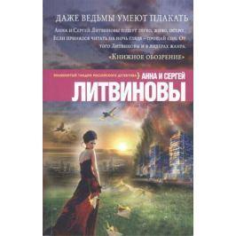 Литвинова А., Литвинов С. Даже ведьмы умеют плакать