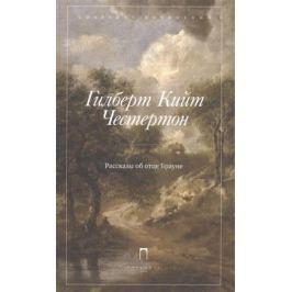Честертон Г. Собрание сочинений. В 5 томах. Том 3. Рассказы об отце Брауне