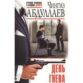 Абдуллаев Ч. День гнева