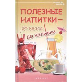 Сергеева Г. Полезные напитки - от кваса до наливки