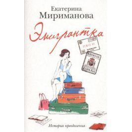 Мириманова Е. Эмигрантка