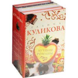 Куликова Г. Лучшие романы (комплект из 4-х книг в упаковке)