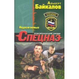 Байкалов А. Недосягаемые
