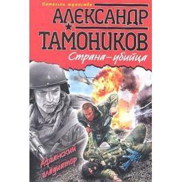 Тамоников А. Страна-убийца