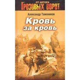 Тамоников А. Кровь за кровь