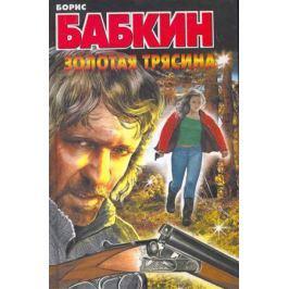 Бабкин Б. Золотая трясина