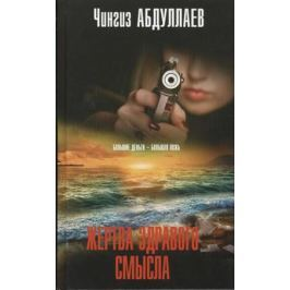 Абдуллаев Ч. Жертва здравого смысла