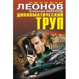 Леонов Н., Макеев А. Дипломатический труп