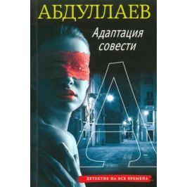 Абдуллаев Ч. Адаптация совести