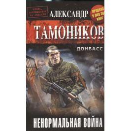 Тамоников А. Ненормальная война