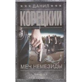 Корецкий Д. Меч Немезиды