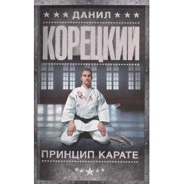 Корецкий Д. Принцип карате
