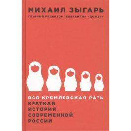 Зыгарь М. Вся кремлевская рать. Краткая история современной России