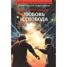 Лазарчук А., Успенский М. Любовь и свобода. Из цикла