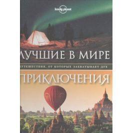Шафранова Е. (пер.) Лучшие в мире приключения