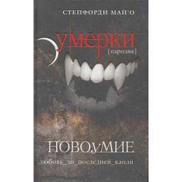 Май`О С. Новоумие