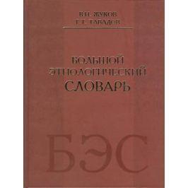 Жуков В., Тавадов Г. Большой этнологический словарь