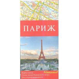 Карта Париж. Карта города. Схема линий Парижского метро. Достопримечательности (1:13 000)