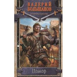 Большаков В. Помор