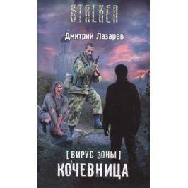Лазарев Д. Вирус Зоны. Кочевница