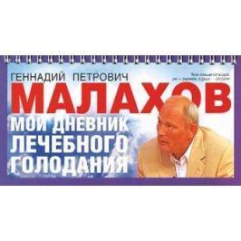 Малахов Г. Мой дневник лечебного голодания