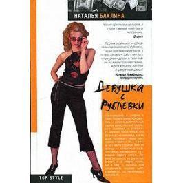 Баклина Н. Девушка с Рублевки