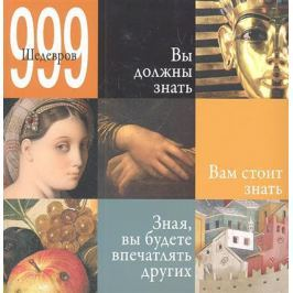 Бертелли С., Магистри М. (сост.) 999 шедевров