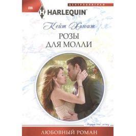 Хьюит К. Розы для Молли. Роман