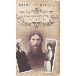 Арсеньева Е. Роковая страсть Распутина