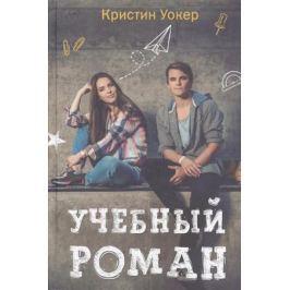 Уокер К. Учебный роман