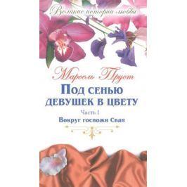 Пруст М. Под сенью девушек в цвету. Часть I: Вокруг госпожи Сван