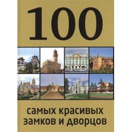 Лисицына А. 100 самых красивых замков и дворцов