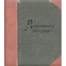Епифанова О. (сост.) Любимому дедушке