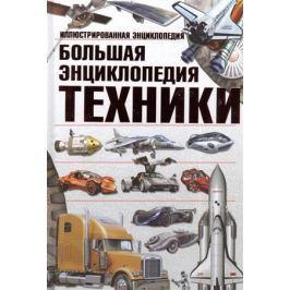 Мерников А., Ликсо В. Большая энциклопедия техники