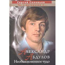 Соловьев С. Александр Абдулов Необыкновенное чудо