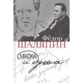 Шаляпин Ф. Маска и душа