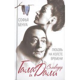 Бенуа С. Гала и Сальвадор Дали. Любовь на холсте времени