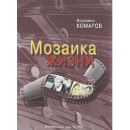 Комаров В. Мозаика жизни